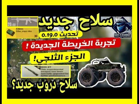 صورة  لاب توب فى مصر الاضافات الجديدة في ببجي موبايل🔥0.19.0🔥خريطه جديدة❌سلاح دروب جديد❌جوائز مجانيه❌تحديث الفرعوني/PUBG شراء لاب توب من يوتيوب