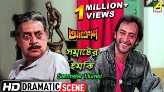 Samrater Humki | Dramatic Scene | Ruma Guha Thakurta | Victor Banerjee