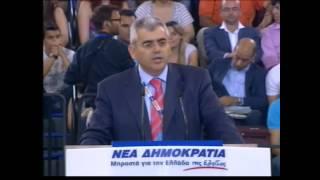 27 Ιουνίου 2010 - Ομιλία Μάξιμου Χαρακόπουλου στο 8ο Εθνικό Τακτικό Συνέδριο της ΝΔ