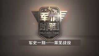 《军情时间到》 军史一刻——莱芜战役 20200307 | CCTV军事