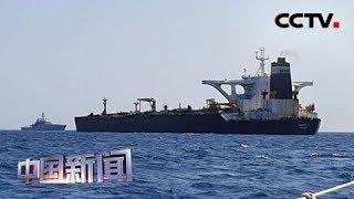 [中国新闻] 伊朗否认被扣押油轮目的地是叙利亚 | CCTV中文国际