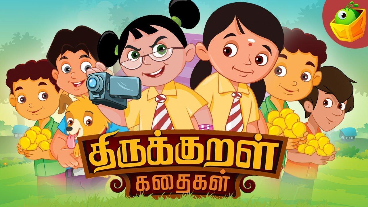 திருக்குறள் கதைகள் [Thirukkural Kathaigal]   Full Collection in Tamil (HD)    MagicBox Tamil Stories