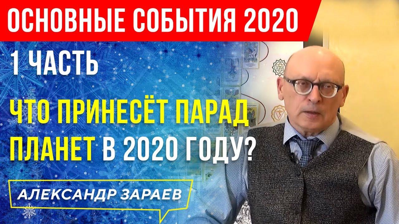 ЧТО ПРИНЕСЁТ ПАРАД ПЛАНЕТ В 2020 году? АЛЕКСАНДР ЗАРАЕВ l АСТРОЛОГИЧЕСКИЙ ПРОГНОЗ