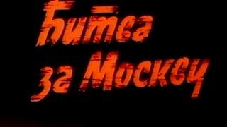 Фильм 2-й. «Битва за Москву» 08.10.2016
