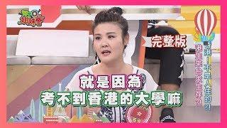 中馬港澳老實說…我心中的台灣夢?! Taiwanese Dream 2018-08-27【WTO姐妹會】│ 西西歪、迪達、Jenny、小萍、茱ㄦ、夢婷、阿Fi、嘉倩