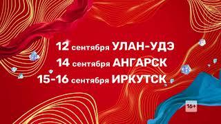 Трейлер ТНТ в Ангарске 14.09.2018