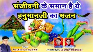 2019 का सबसे कमाल Hanuman Bhajan Veer Bhakt Bajrangbali by Purushottam Agrawal