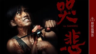 "1.22《哭悲》 限禁版預告|""The Sadness"" Red Band trailer"