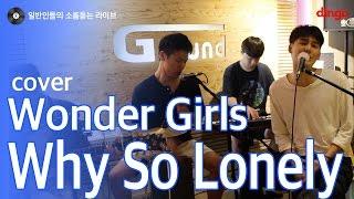 [일소라] 일반인 사포910 - Why So Lonely (Wonder Girls) cover