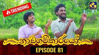 Nadagamkarayo Episode 81   ''නාඩගම්කාරයෝ''    12th MAY 2021