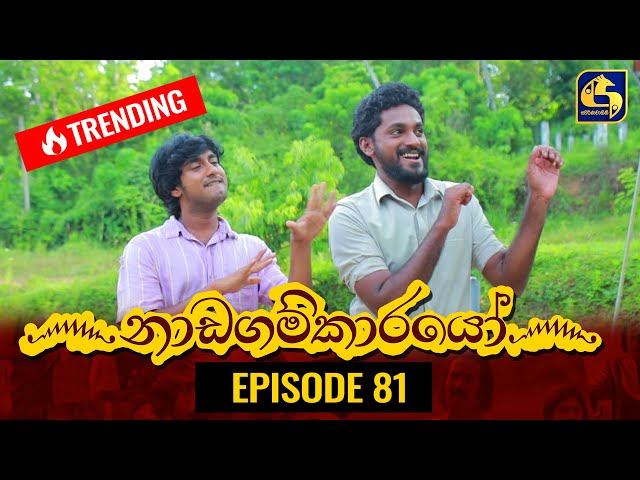 Nadagamkarayo Episode 81 ||''නාඩගම්කාරයෝ'' || 12th MAY 2021