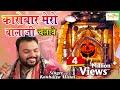 Kanhaiya Mittal Special Bhajan 2018 - कारोबार मेरो बालाजी चलावे - New Salasar Balaji Bhajan #Jmd