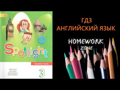 Учебник Spotlight 3 класс. Модуль 4