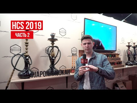 [ВЫПУСК 2] Hookah Club Show 2019 / Burn, Union Hookah, Frigate, Element, Воскуримся, Japona, Cobra.
