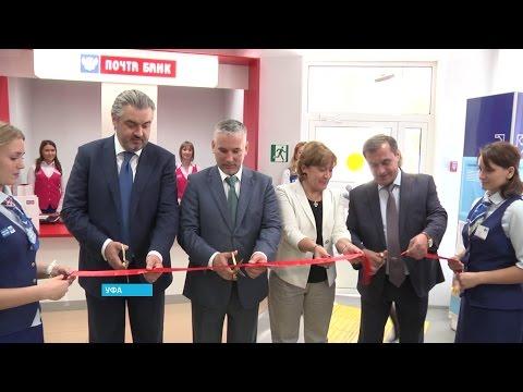 В Уфе состоялось официальное открытие первых клиентских центров «Почта Банка».