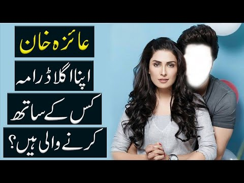 Ayeza Khan confirms next drama serial with Humayun Saeed