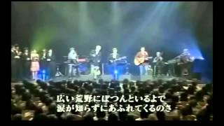 作曲の加藤和彦亡き後 作詩の 北山 修 が歌う +坂崎幸之助、南こうせつ...