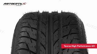 Обзор летней шины Taurus High Performance 401 ● Автосеть ●