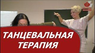 Танцевальная терапия: теория и практика