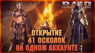 41 Сакрал - ТАКОЕ у меня впервые, открытие осколков - RAID Shadow Legends
