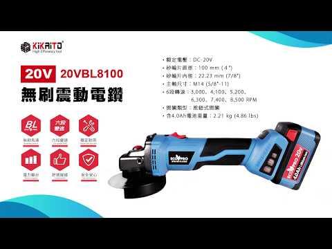 【KiKAiTO 機械堂】重型無刷角磨機