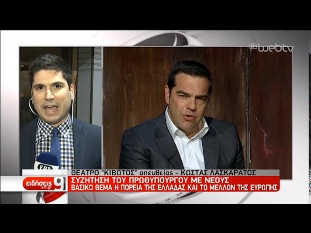 <span class='as_h2'><a href='https://webtv.eklogika.gr/' target='_blank' title='Συζήτηση του Πρωθυπουργού με νέους για την Ελλάδα και την ΕΕ | 18/03/19 | ΕΡΤ'>Συζήτηση του Πρωθυπουργού με νέους για την Ελλάδα και την ΕΕ | 18/03/19 | ΕΡΤ</a></span>
