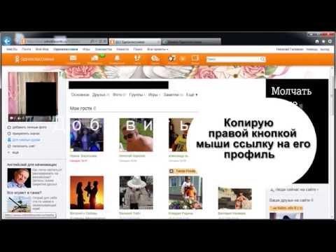 odnoklassniki ru знакомства с мужчинами