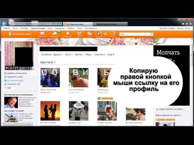 Как прочитать чужие сообщения в Одноклассники. Узнай, как прочитать чужие сообщения в Одноклассники.
