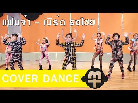 แฟนจ๋า - เบิร์ด ธงไชย 【Cover Dance】2018