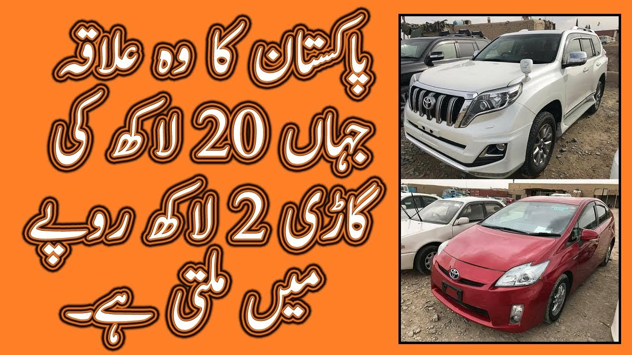 Non Custom Paid Cars In Pakistan 2019 Sabse Sasti Gari Youtube