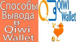 видео Как снять деньги с QIWI-кошелька наличными без комиссии