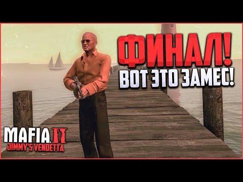 ФИНАЛЬНЫЙ ЗАМЕС! (ПРОХОЖДЕНИЕ MAFIA 2: JIMMY'S VENDETTA #10)
