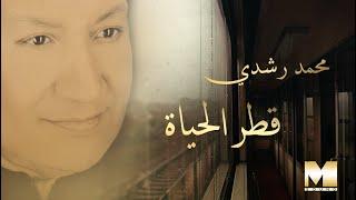 Mohamed Roshdy - Qatr Al Hayaa (ِAudio)   محمد رشدى - قطر الحياة