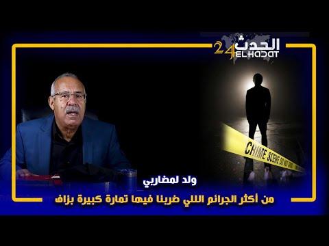 الخراز...ولد لمضاربي...وحدة من أكثر القصص اللي ضربنا فيها تمارة اللي ما عمري ننساها...