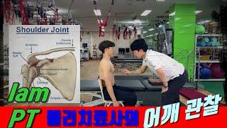 [아이엠피티]물리치료사 어깨 도수치료시 관찰루틴 - p…