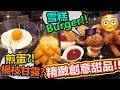 [Poor travel香港] 「想法有創意,賣相夠精緻既甜品!」天后哈妃~雪糕漢堡包?好似煎蛋甘既楊枝甘露! 甜品Vlog
