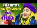 أغنية Huda Sisters - Maula Mera Vi Ghar Hovey - 2020 New Heart Touching Beautiful Naat Sharif - Hi-Tech