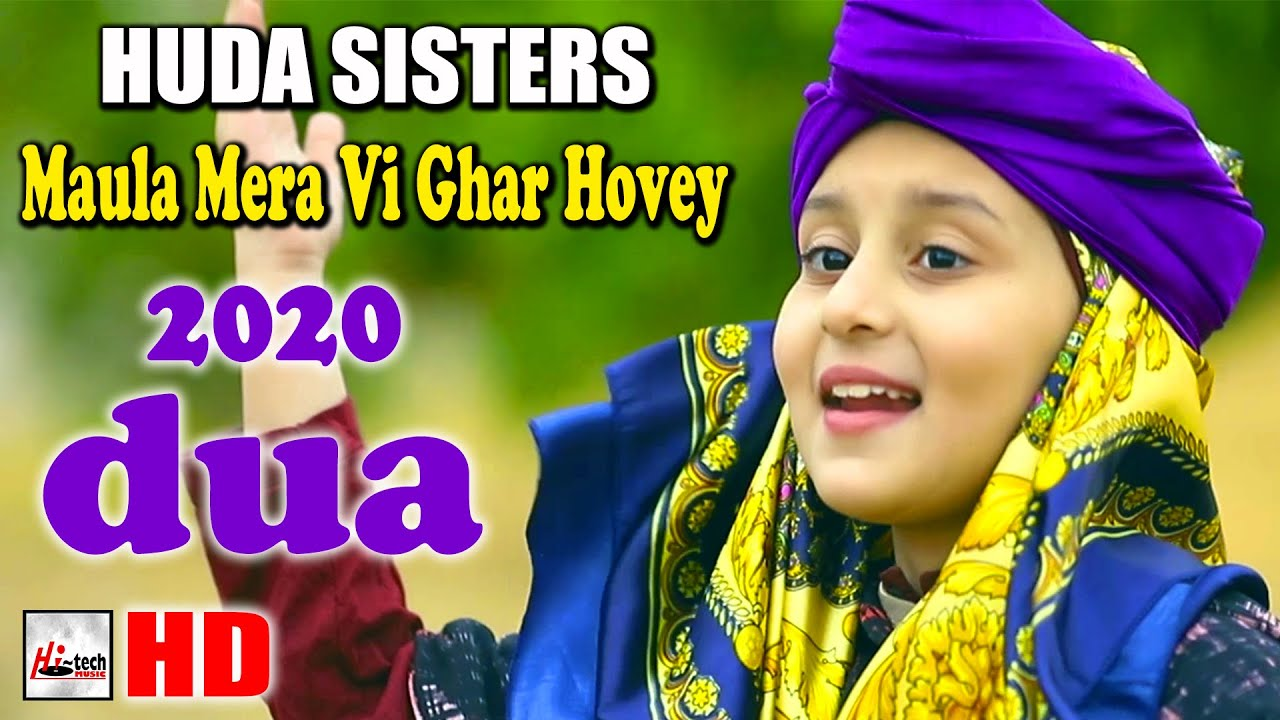 Maula Mera Vi Ghar Hovey - 2020 New Heart Touching Beautiful Naat Sharif - Huda Sisters -