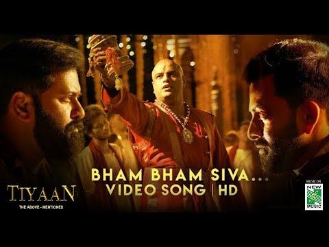 Bham Bham Siva Video Song HD   Tiyaan   Prithiviraj   Indrajith   Jiyen   Murali Gopy   Gopi Sundar
