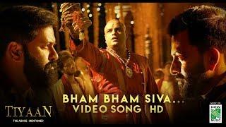 Bham Bham Siva Video Song HD | Tiyaan | Prithiviraj | Indrajith | Jiyen | Murali Gopy | Gopi Sundar
