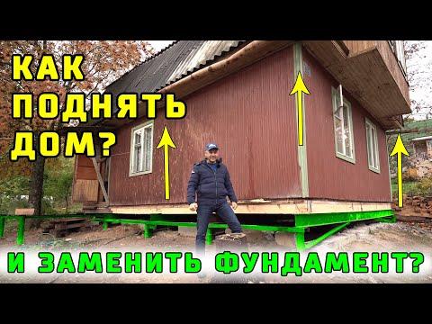"""Как поднять дом без обвязки и заменить под ним фундамент? """"СВ-Фундамент"""". """"Строй и Живи""""."""