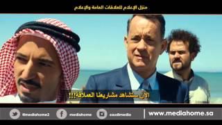 حملات لتشوية صورة السعودية | مترجم للعربية |   A Hologram for the King Official Trailer