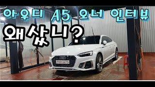 아우디 A5 가솔린 차주 리얼 후기[차주 급인터뷰]