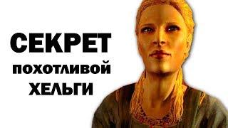 Секрет ПОХОТЛИВОГО Скайрима!