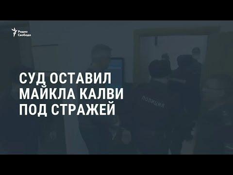 Мосгорсуд оставил под арестом основателя фонда Baring Vostok Майкла Калви / Новости