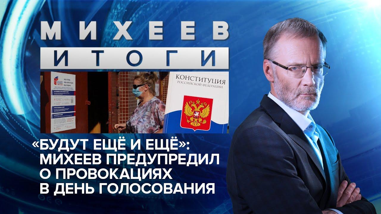 «Будут ещё»: Михеев предупредил о провокациях в день голосования