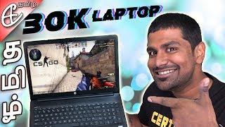 மொக்கையா?? 30,000 Rupee Laptop!