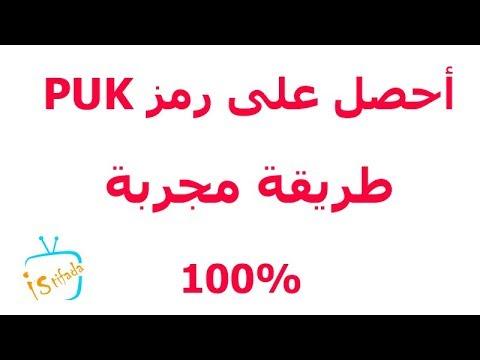 puk gsm by gsm4maroc.rar
