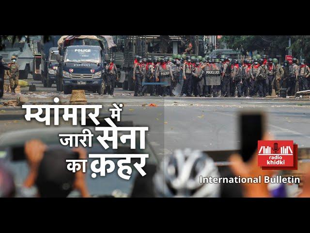 Myanmar में जारी सेना का क़हर, 38 मौतें