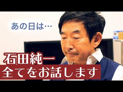 【あの日の真相】お騒がせ男・石田純一、すべてをお話します